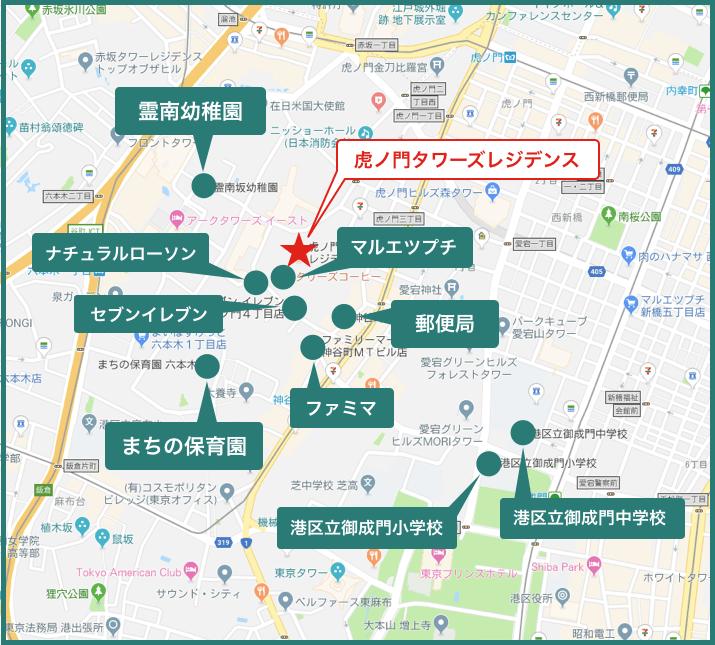 虎ノ門タワーズレジデンスの周辺施設