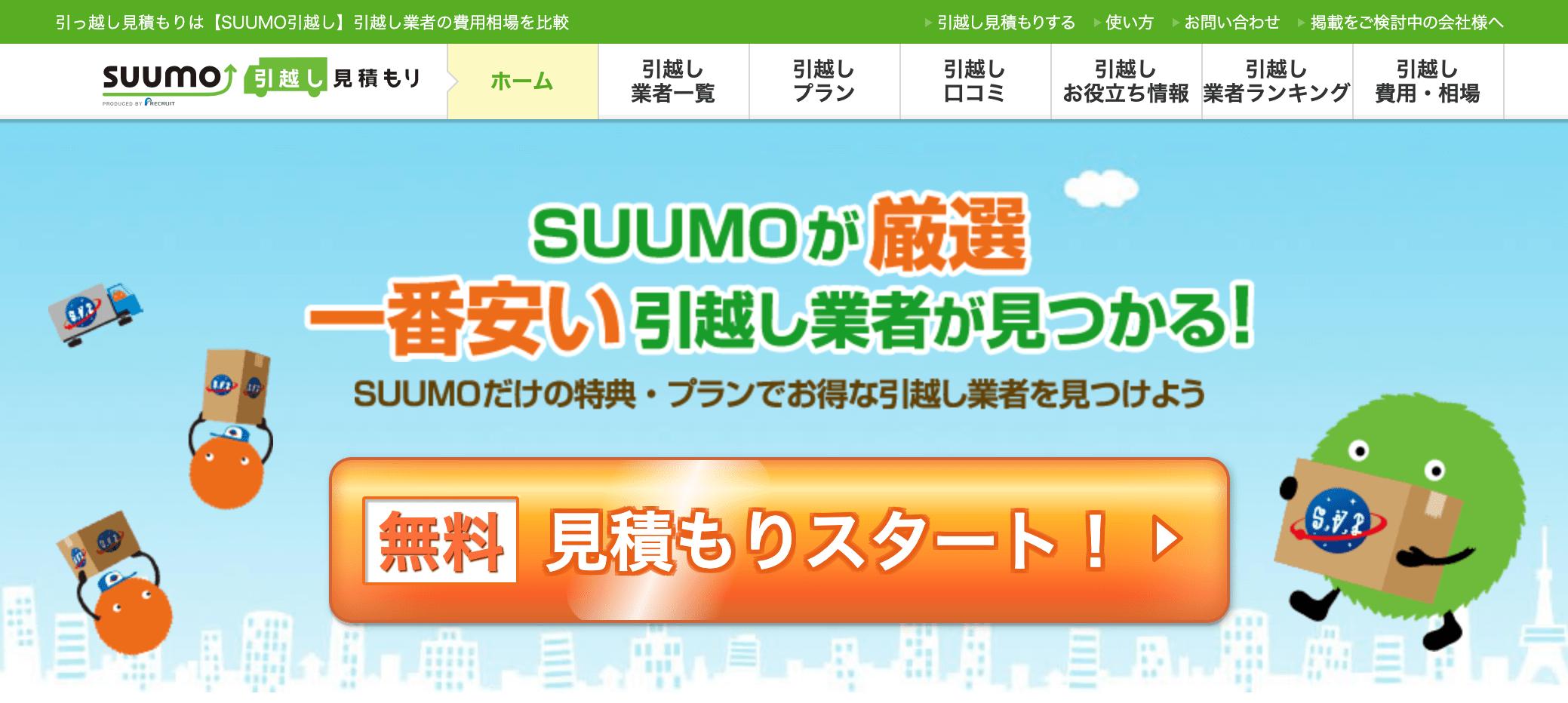 SUUMO引っ越しの公式ページ