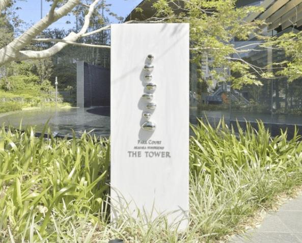 パークコート赤坂檜町ザタワーのプレート