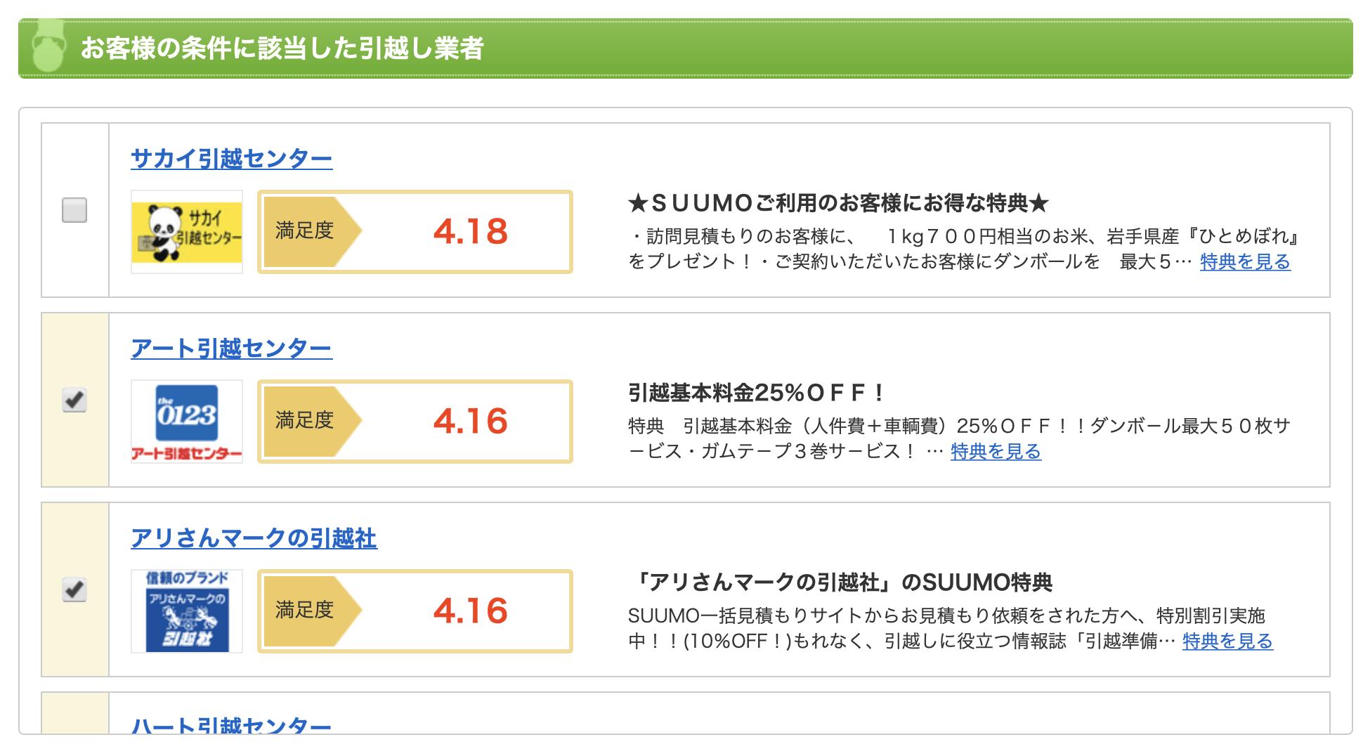 SUUMO引越しの利用イメージ