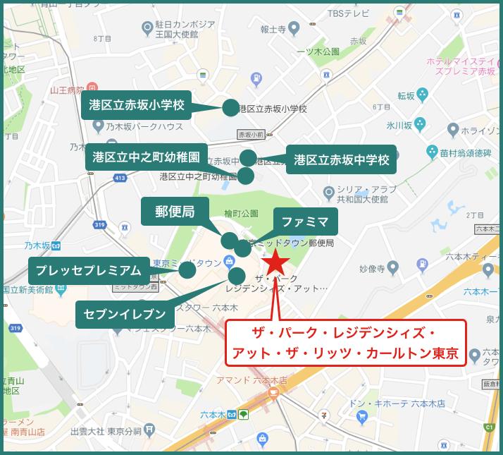ザ・パーク・レジデンシィズ・アット・ザ・リッツ・カールトン東京の周辺施設