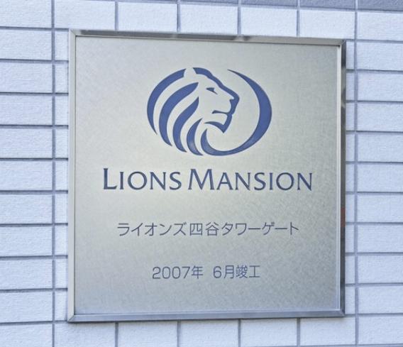ライオンズ四谷タワーゲートのプレート