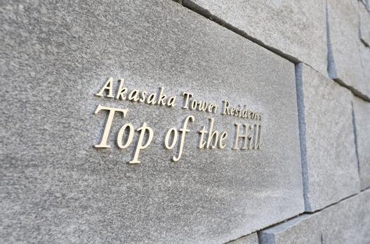 赤坂タワーレジデンストップオブザヒルのプレート