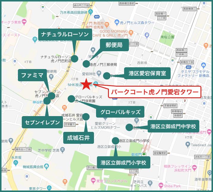 パークコート虎ノ門愛宕タワーの周辺施設
