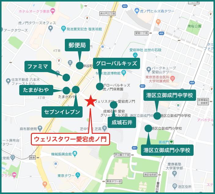 ウェリスタワー愛宕虎ノ門の周辺施設