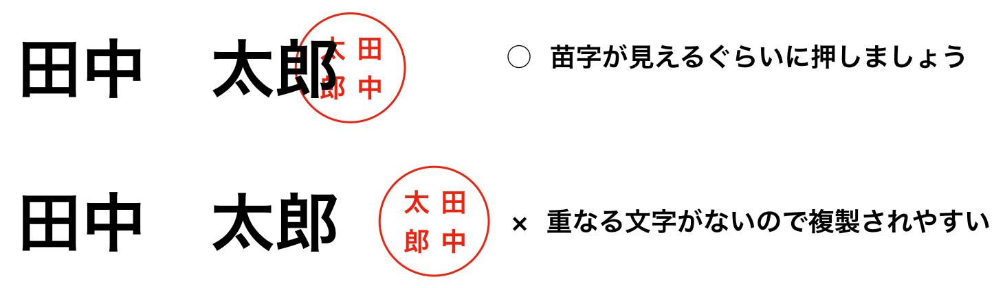 実印の押し方イメージ