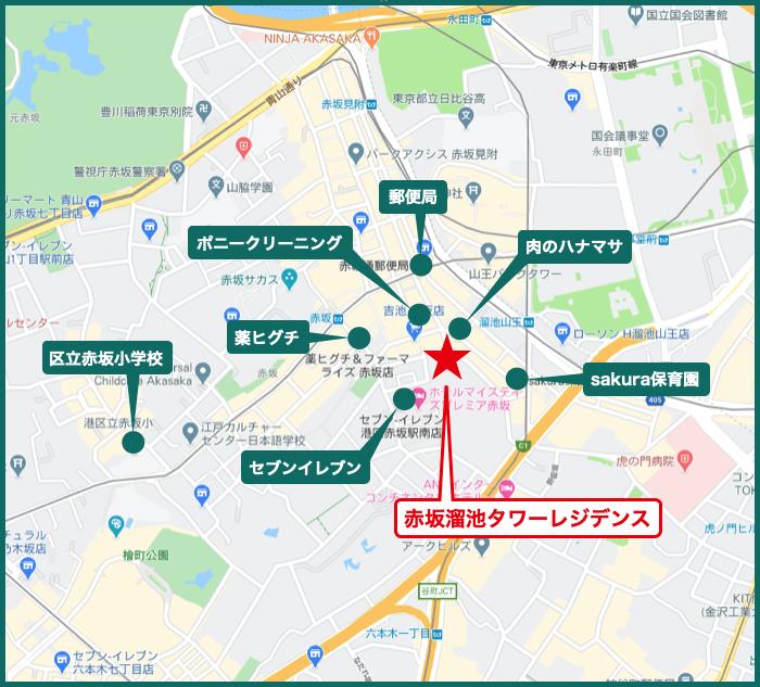赤坂溜池タワーレジデンスの周辺施設