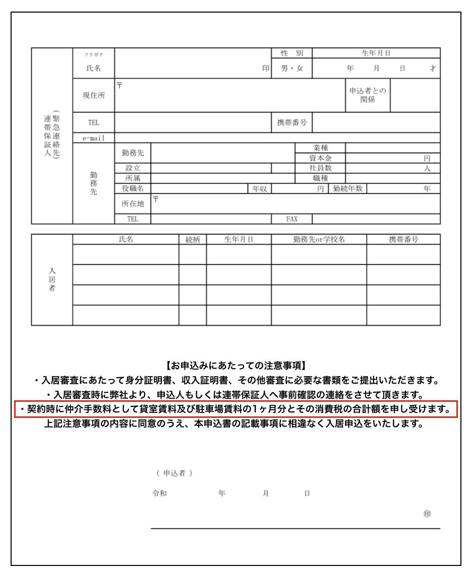 入居申込書の例
