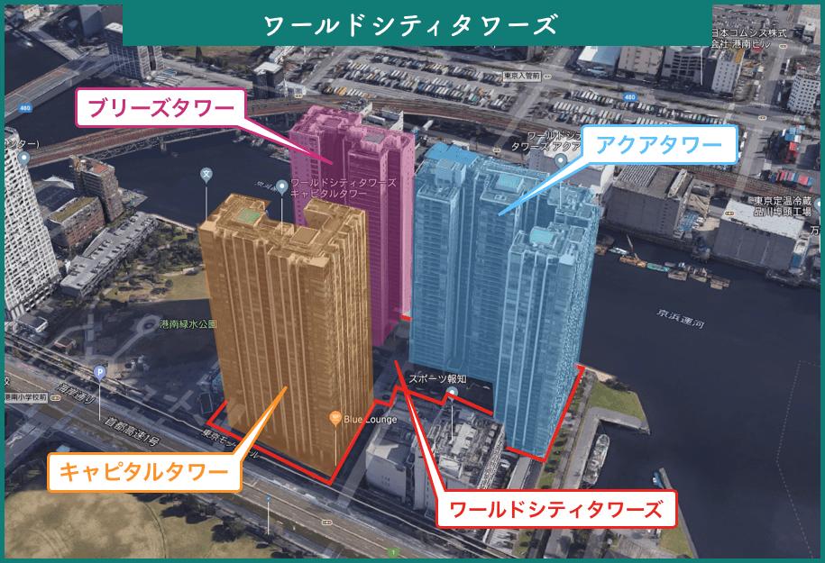 ワールドシティタワーのイメージ