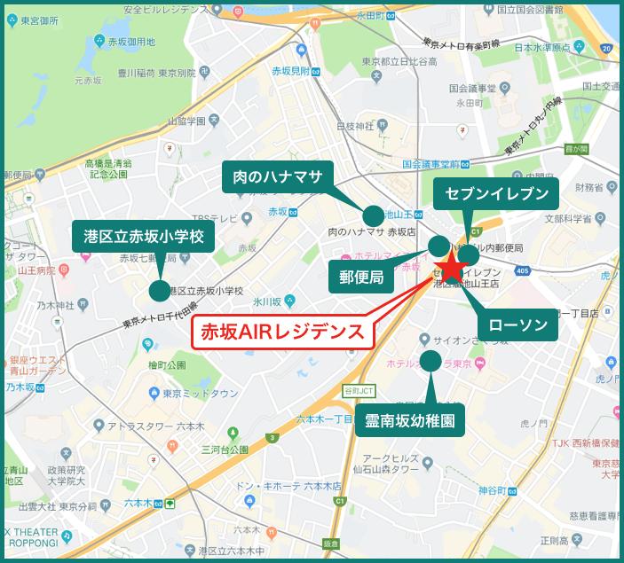 赤坂AIRレジデンスの周辺施設