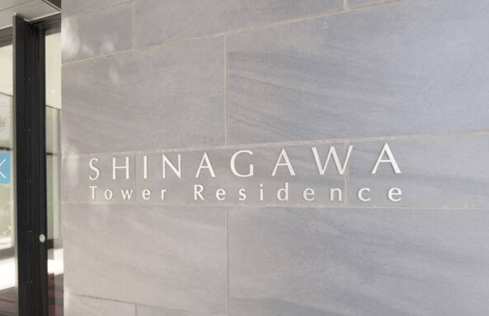 品川タワーレジデンスのプレート