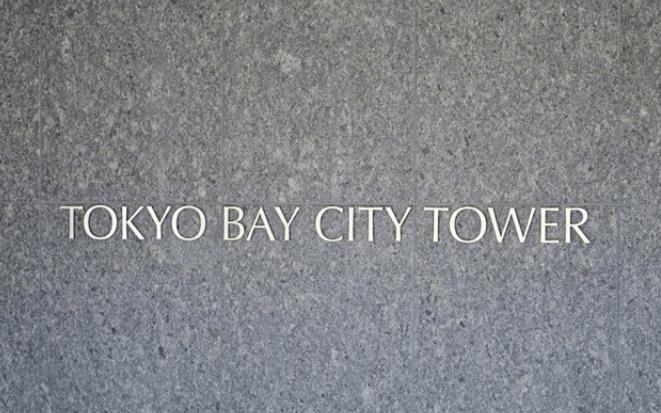 東京ベイシティタワーのプレート
