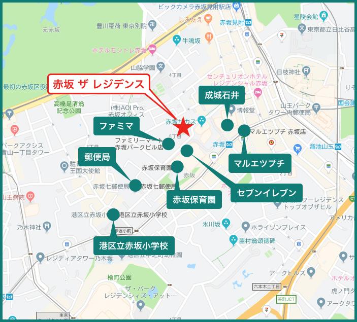 赤坂 ザ レジデンスの周辺施設