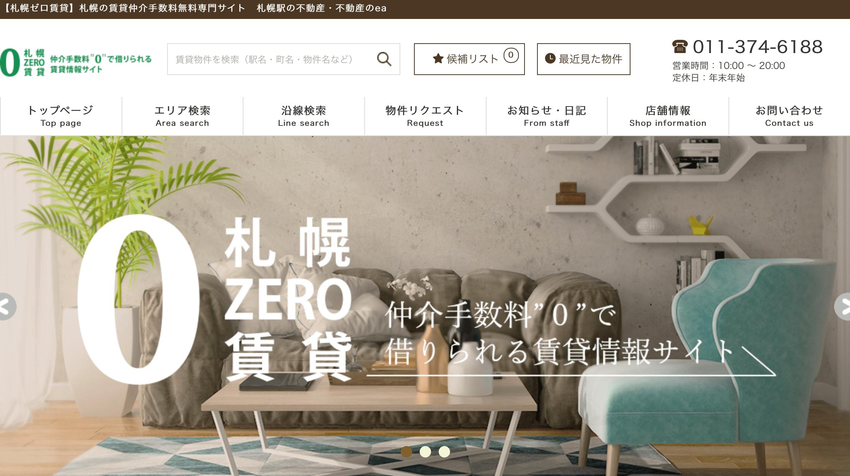 札幌ZERO賃貸の公式HP