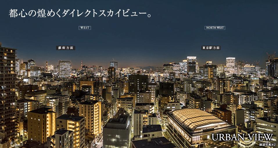 シティタワー銀座東の眺望