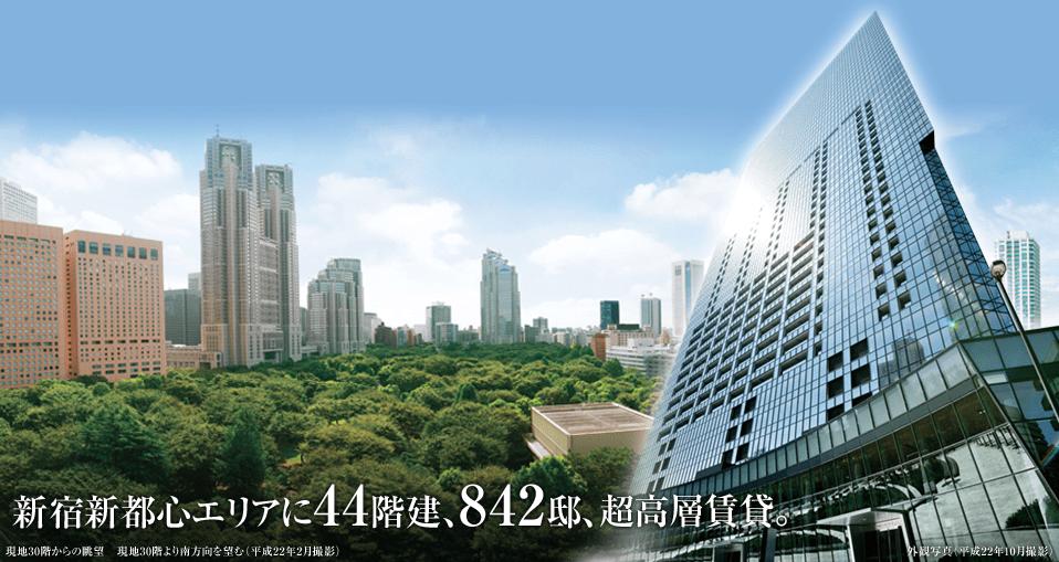 ラトゥール新宿の公式HP