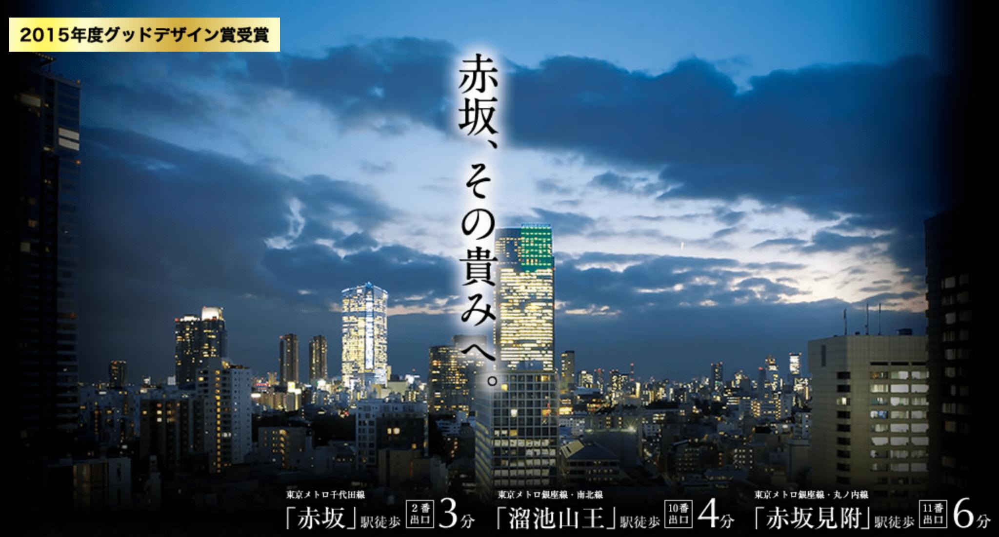 パークハビオ赤坂タワー公式HP