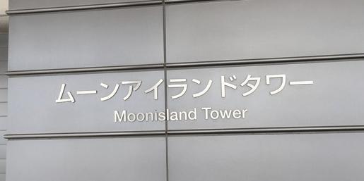 ムーンアイランドタワーのプレート