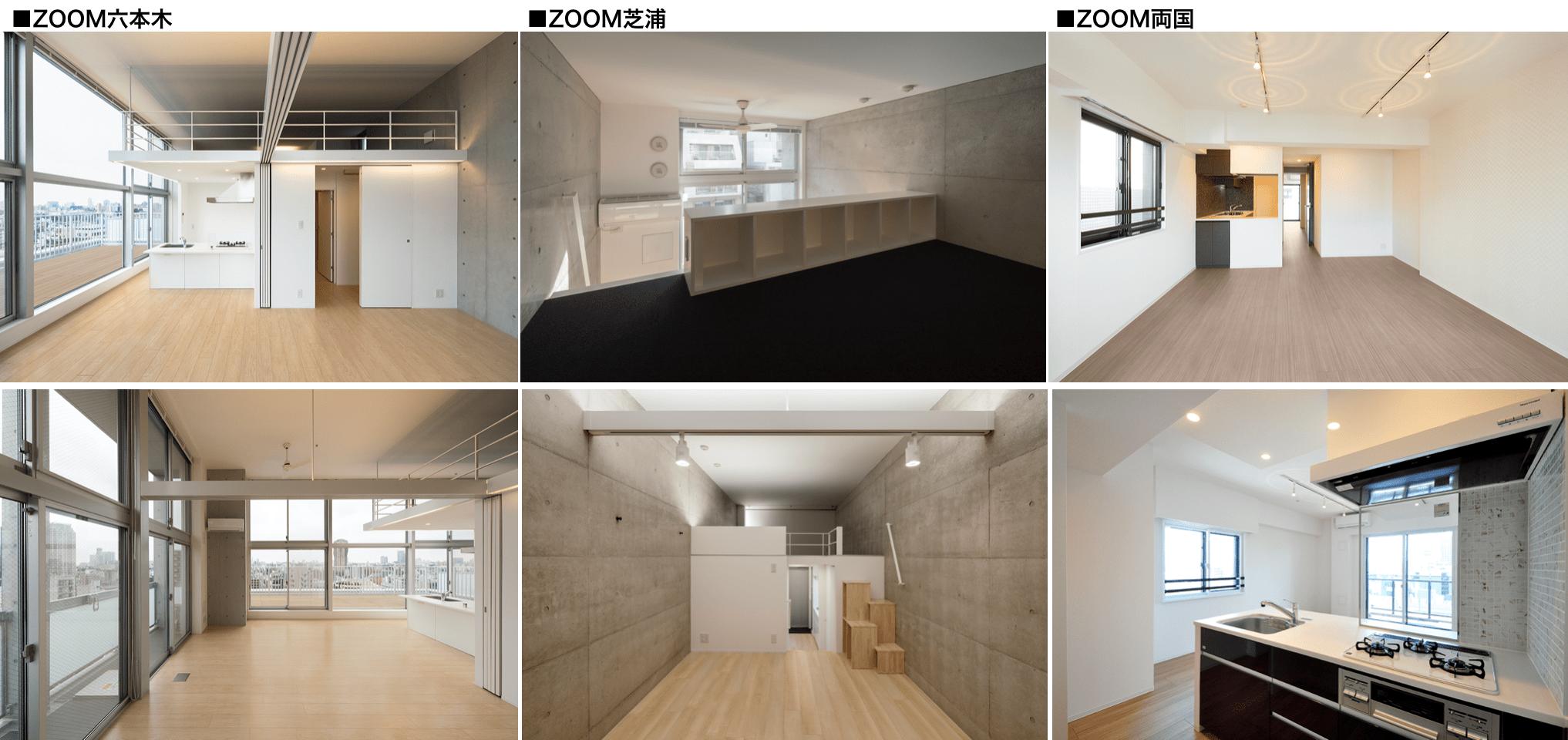 ZOOMの室内イメージ