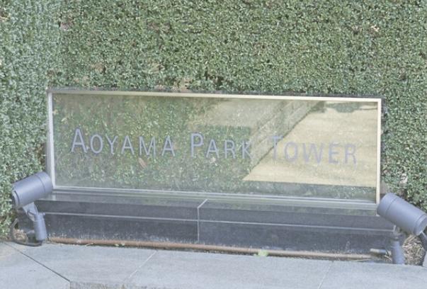 青山パークタワーのプレート
