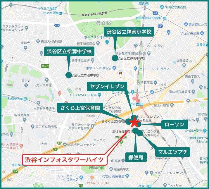 渋谷インフォスタワーハイツの周辺施設