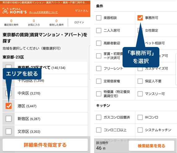HOME'Sの検索手順