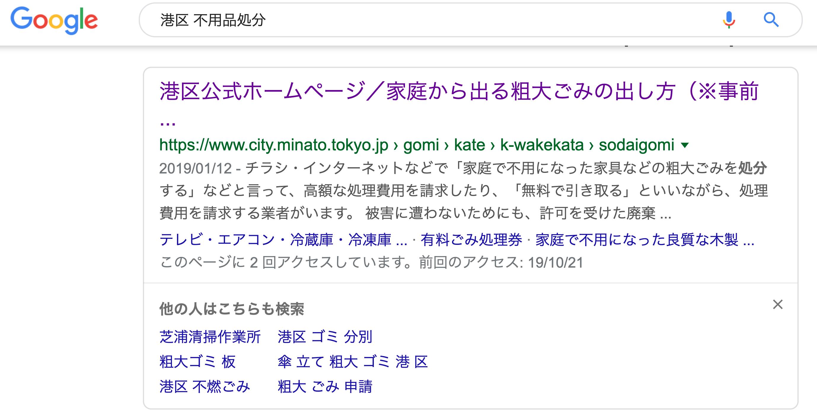 自治体の処分方法の検索例