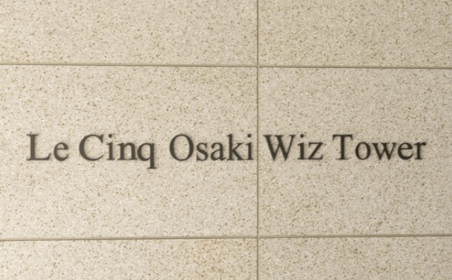 ル・サンク大崎ウィズタワーのプレート