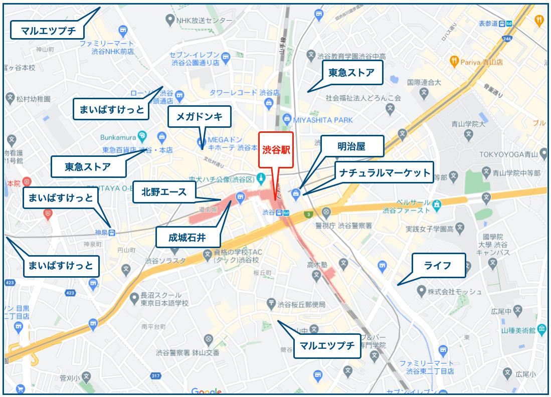スーパー_渋谷