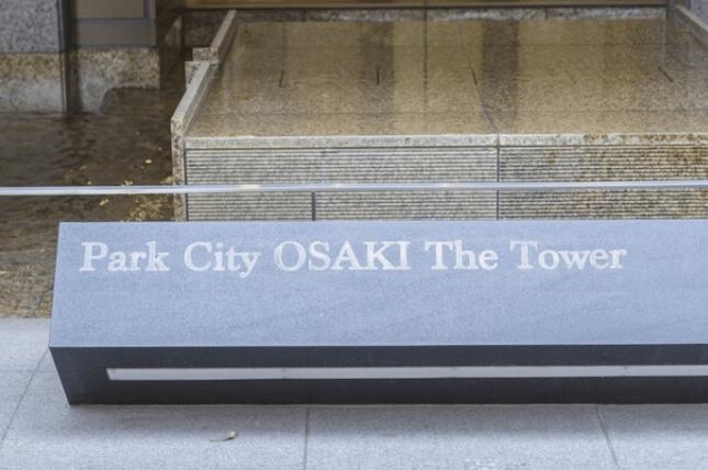 パークシティ大崎ザタワーのプレート