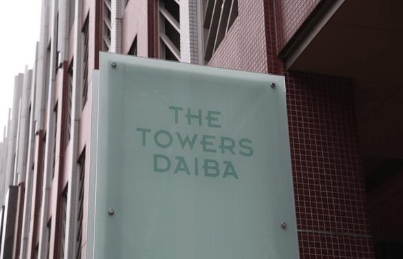 ザ・タワーズ台場のプレート