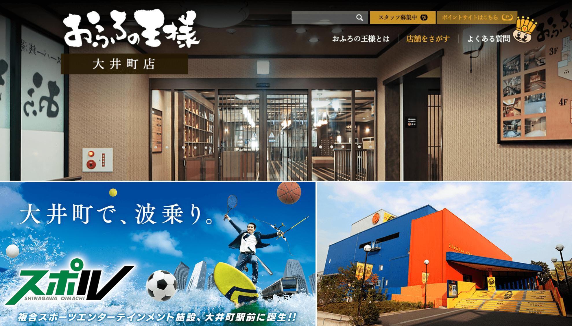 大井町のレジャー施設