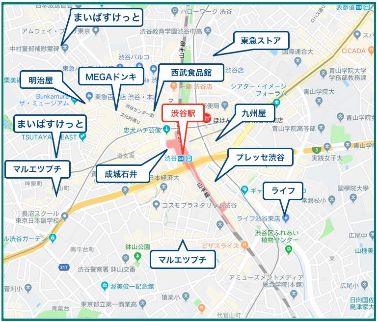 渋谷のスーパー一覧