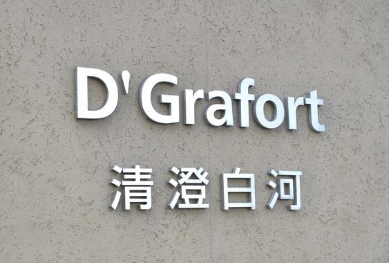 D'グラフォート清澄公園のプレート