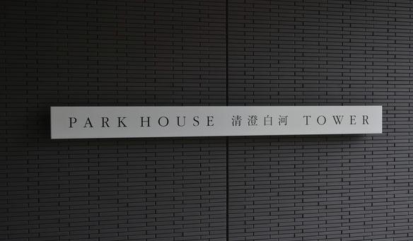 パークハウス清澄白河タワーのプレート