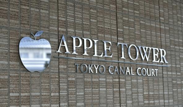 アップルタワー東京キャナルコートのプレート