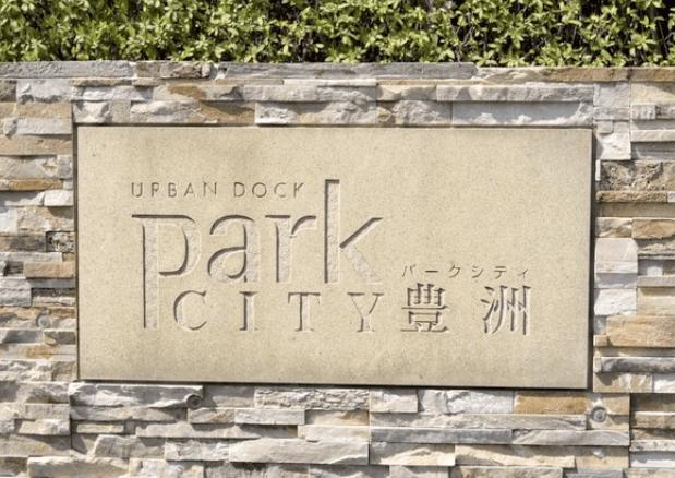 アーバンドックパークシティ豊洲のプレート