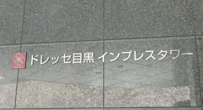 ドレッセ目黒インプレスタワーのプレート