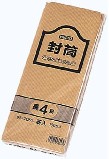 ▼定型封筒の一例