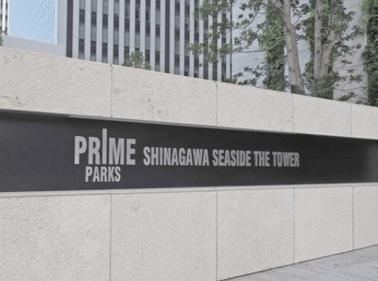 プライムパークス品川シーサイドザ・タワーのプレート