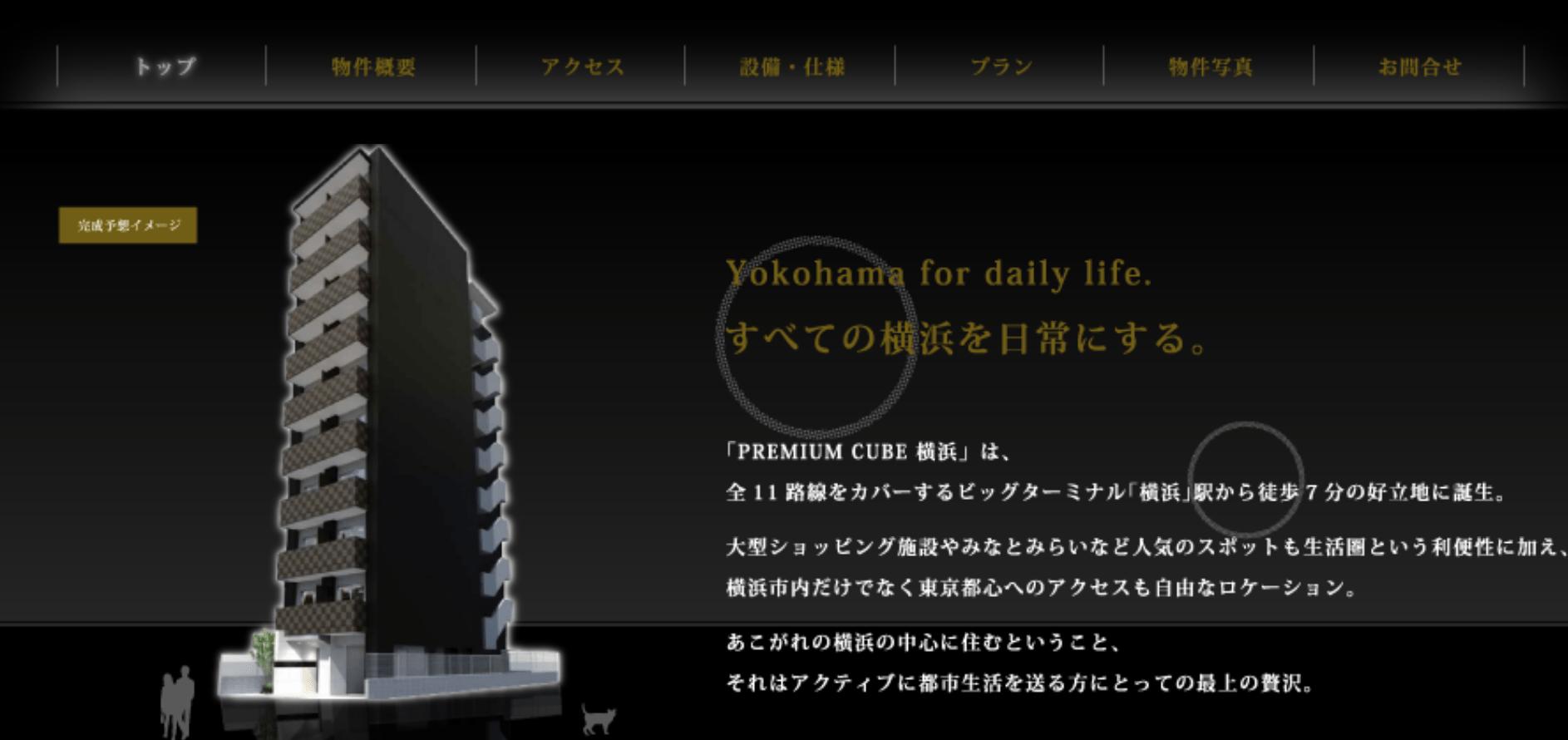 プレミアムキューブ横浜の公式hp