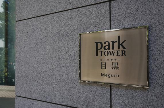 パークタワー目黒のプレート