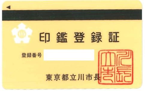 印鑑登録証(カード)