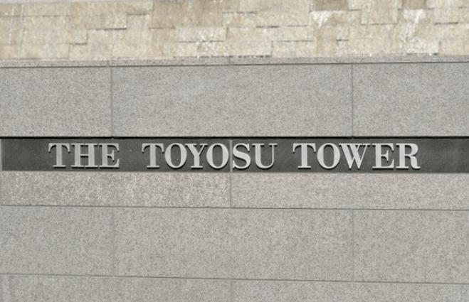ザ・豊洲タワーのイメージ