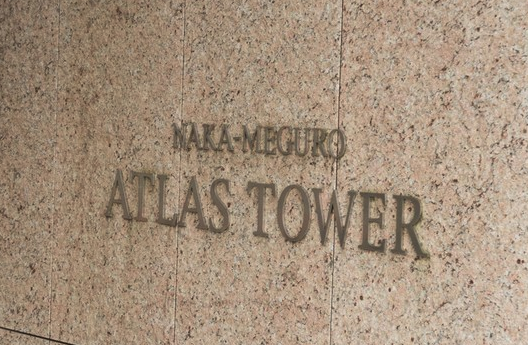 中目黒アトラスタワーのプレート