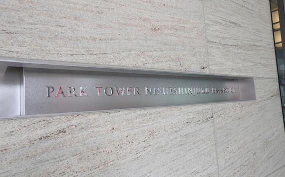 パークタワー西新宿エムズポートのプレート