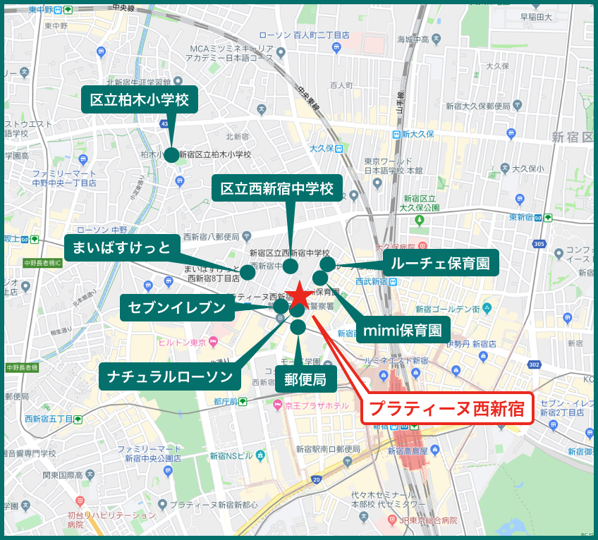 プラティーヌ西新宿の周辺施設