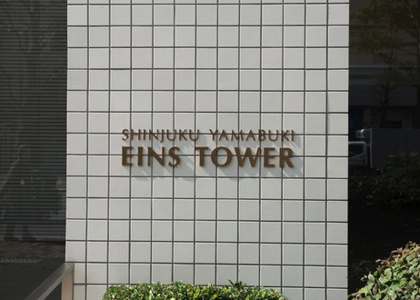 新宿山吹アインスタワーのプレート