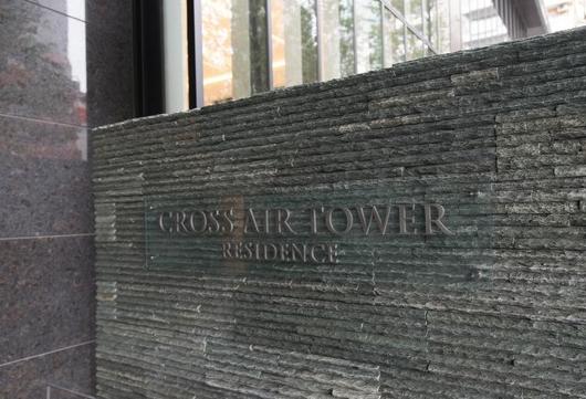 クロスエアタワーのプレート