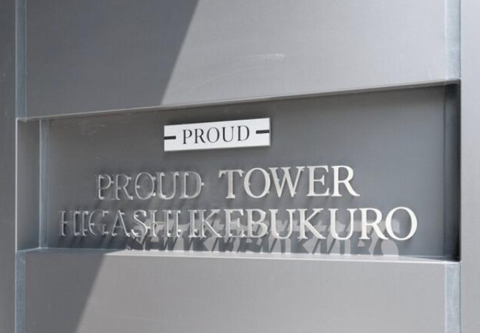 プラウドタワー東池袋のプレート